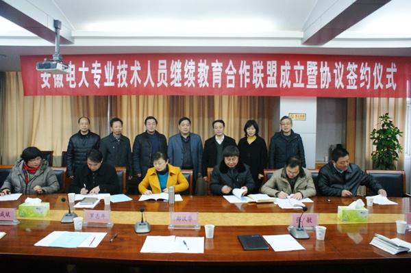 安徽电大专业技术人员继续教育合作联盟成立暨协议签约仪式举行