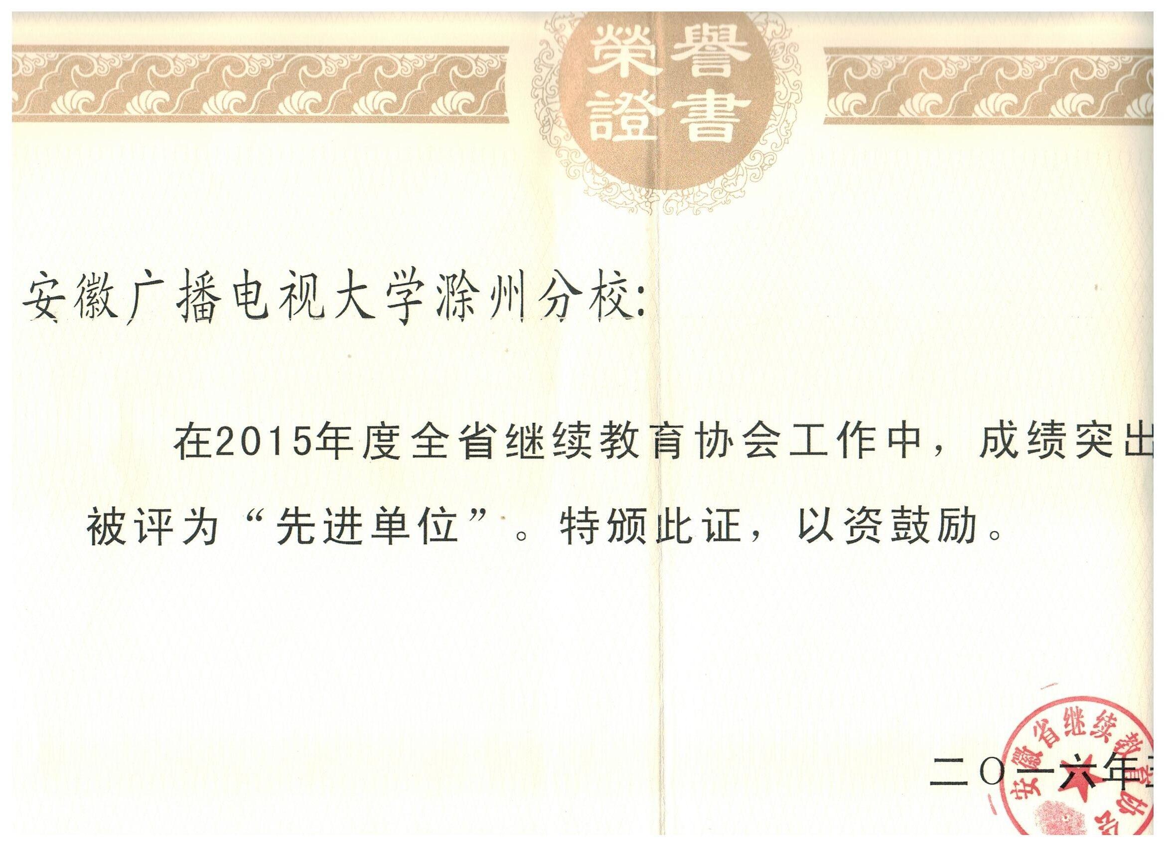 滁州电大喜获全省2015年度继续教育工作先进单位称号