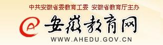 安徽教育网