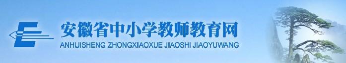 安徽省中小学教师教育网
